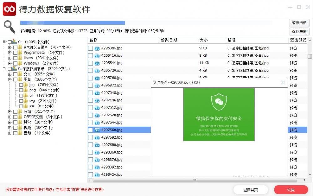 格式化后数据恢复软件-数据恢复软件分享