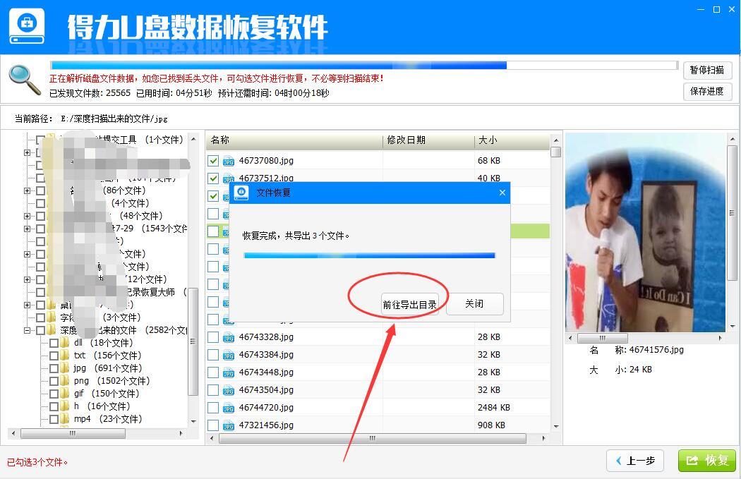 u盘文件或目录损坏且无法读取免费数据修复方法
