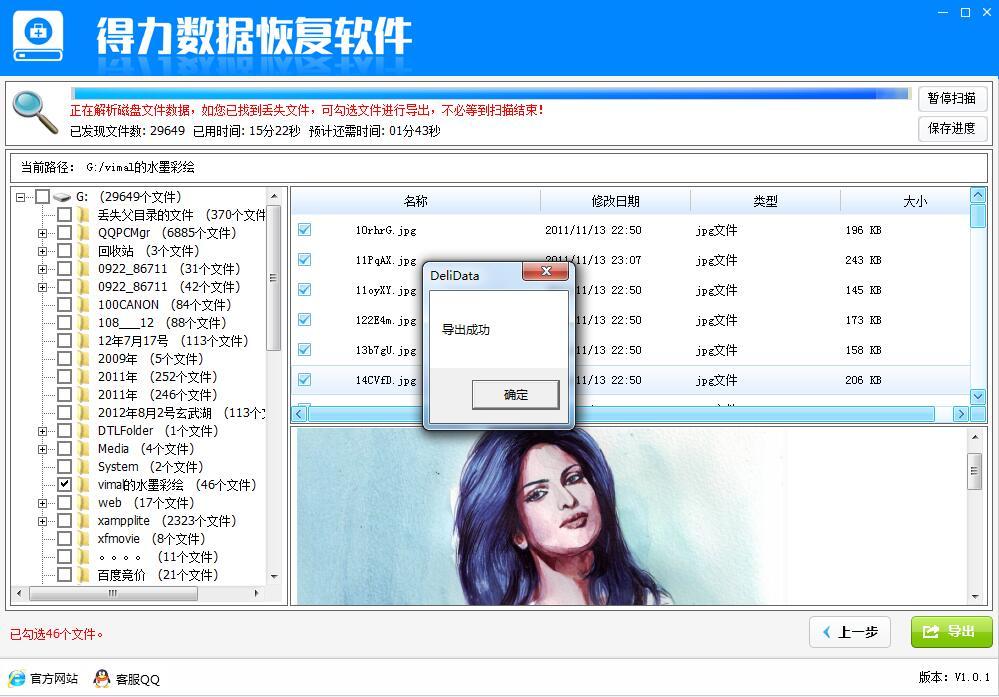 移动硬盘删除的文件怎么恢复教程